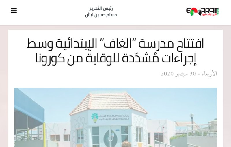 Ghaf Primary School - Emarat News